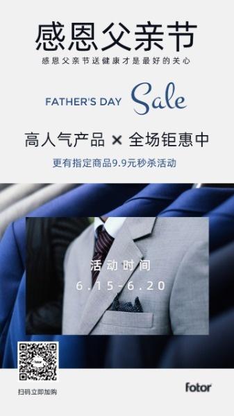 商务服装父亲节礼物