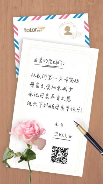 母亲节明信片节日祝福寄语手机海报模板