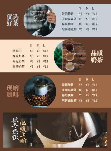 咖啡饮品饮料新店开业宣传DM宣传单(A4)模板