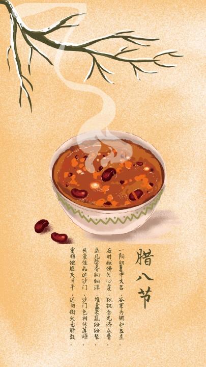 传统文化腊八节