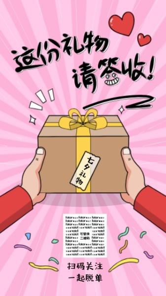 卡通手绘七夕福利礼物