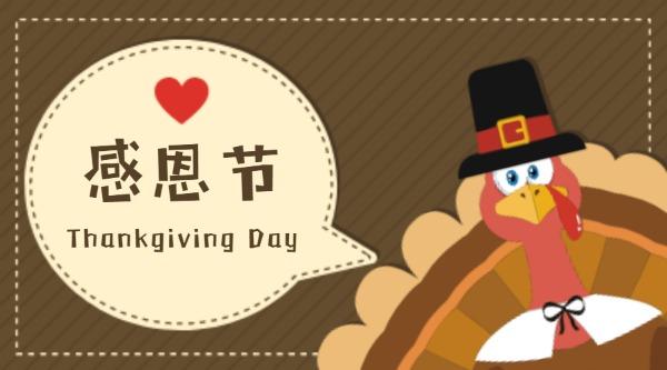 感恩节快乐火鸡感谢