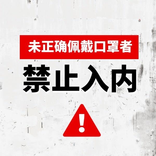 警示告示公告疫情抗疫戴口罩禁止