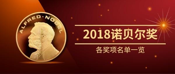 2018诺贝尔奖