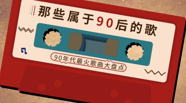 90后怀旧歌曲磁带复古