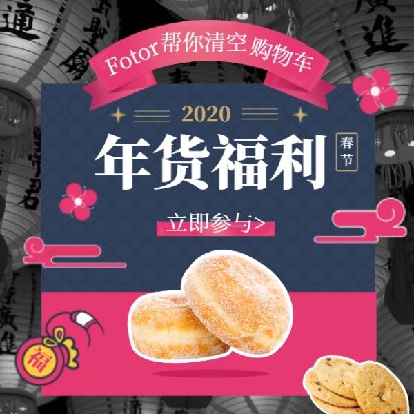 新年春节年货节福利活动促销优惠中国风