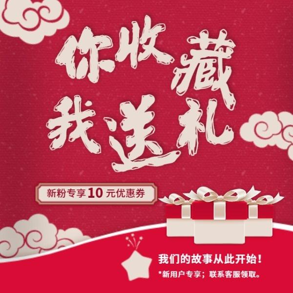 年货节促销活动送礼礼物中国风