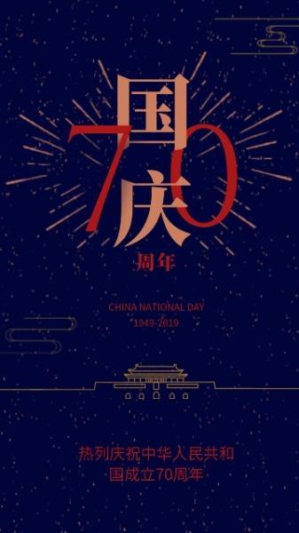 蓝色插画70周年国庆