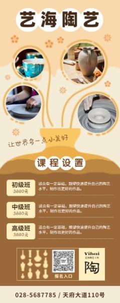 艺术陶瓷陶艺培训手工俱乐部