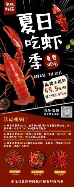 夏日麻辣小龙虾