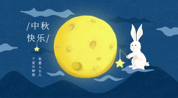 中秋节月亮玉兔