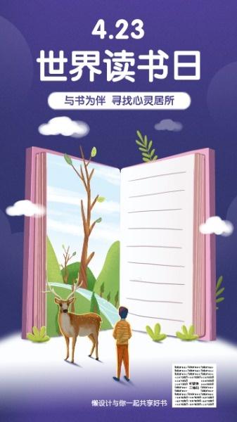 423世界读书日书中世界