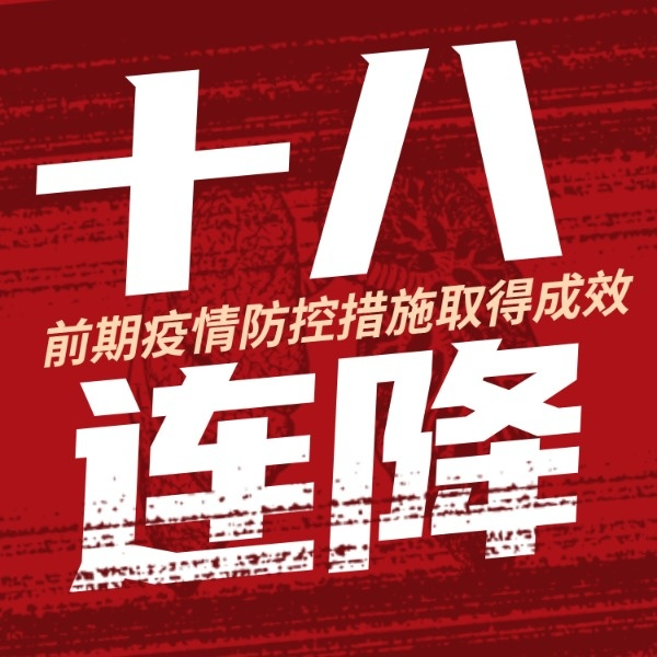 疫情防控通知告示公告武汉肺炎简约红色新闻
