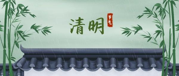 清明雨传统中国风手绘
