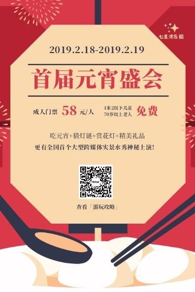 红色中国风首届元宵盛会