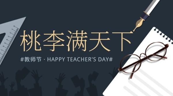 教师节节日祝福教育