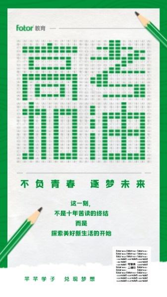 绿色创意简约高考加油