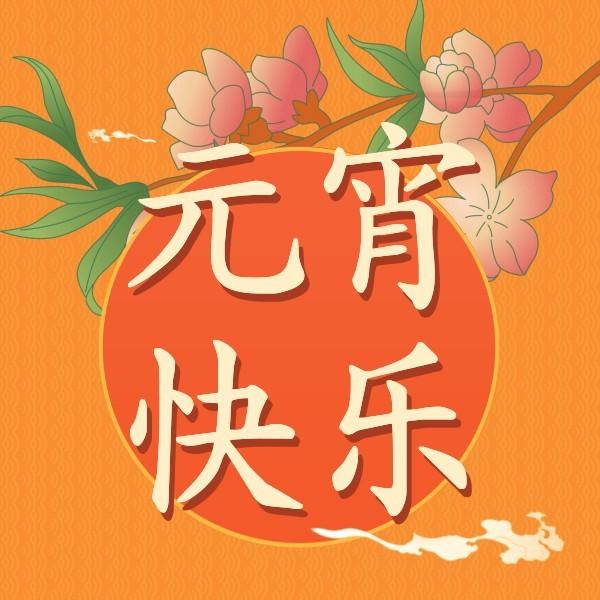 橙色氛围元宵节快乐公众号封面小图模板