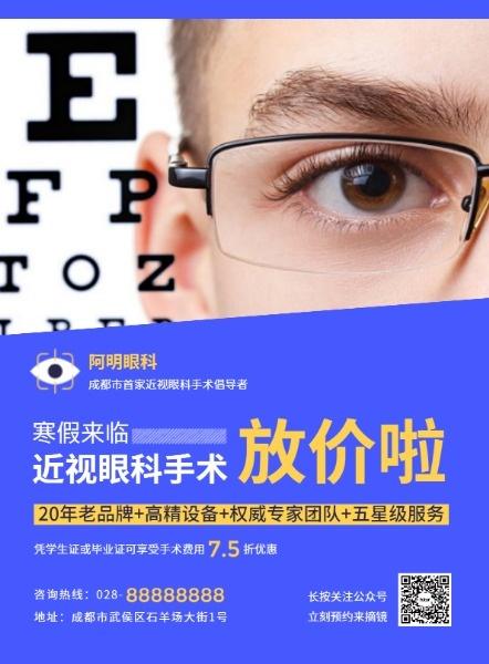 寒假近视眼科手术优惠