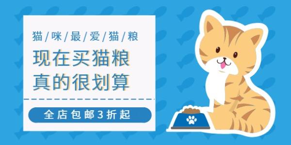 猫咪最爱猫粮3折促销