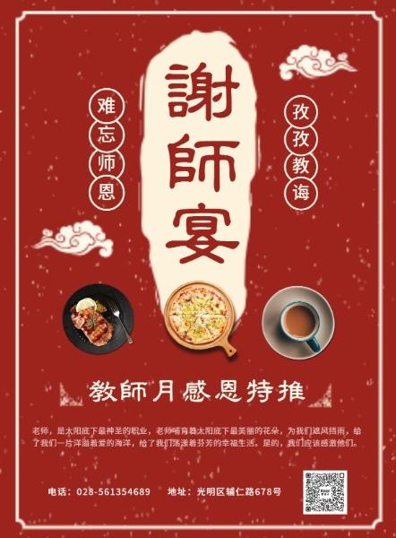 红色中国风教师节谢师宴