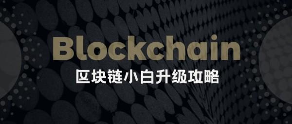 黑色区块链教程课程知识攻略简约公众号封面大图模板