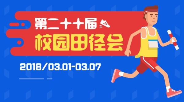 第十二屆校園田徑運動會