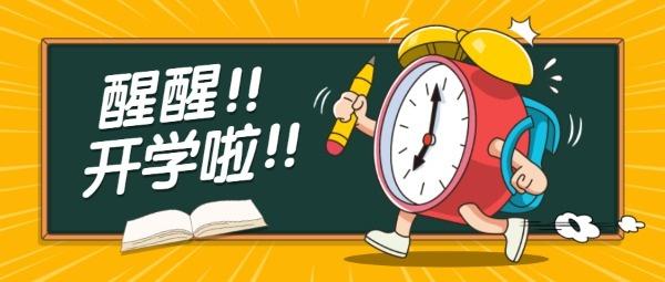 同学们开学啦新学期提醒