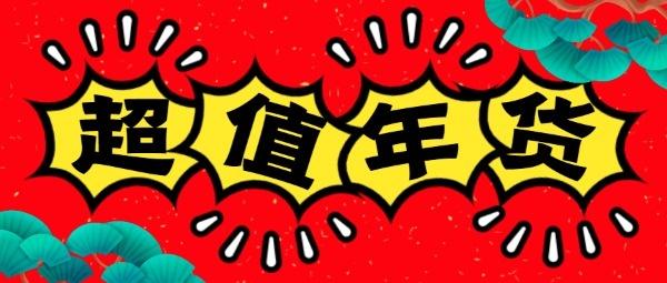 超值年货节春节促销折扣购物节红色