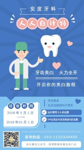 牙科牙医整形美白