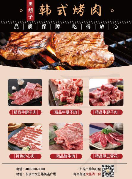 品质韩式烤肉促销活动DM宣传单(A4)模板