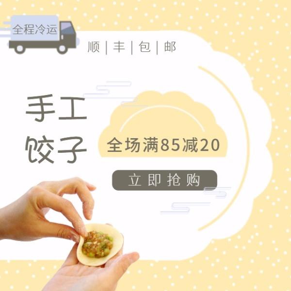黄色简约速冻手工饺子促销满减活动