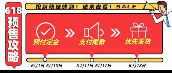 红色卡通618店铺预售公告