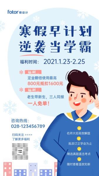 寒假培训班招生优惠活动手机海报模板