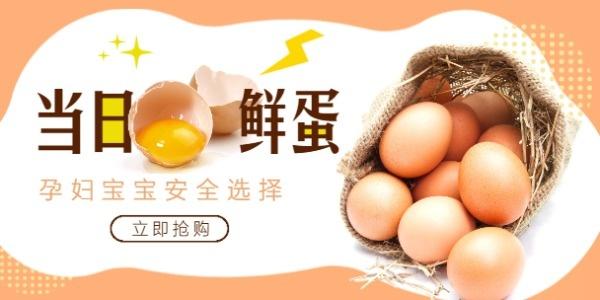 新鲜鸡蛋电商零售