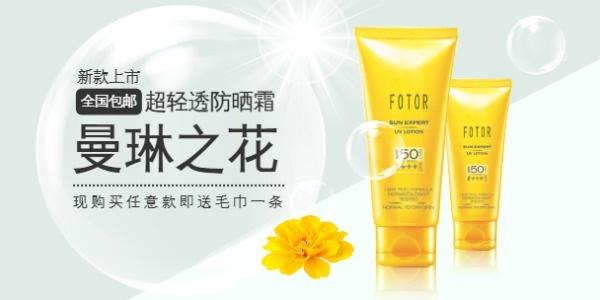 防晒霜护肤美容产品