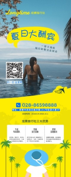 夏日旅行社海边组团游