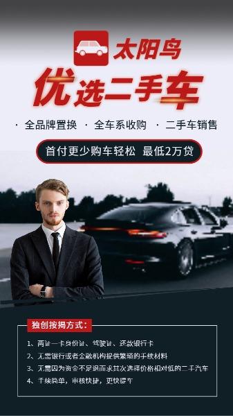 二手車交易購車服務宣傳推廣