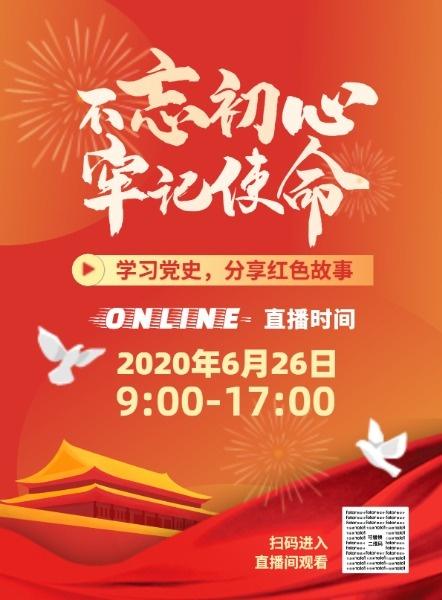 党政党员文化直播学习课程活动宣传红色