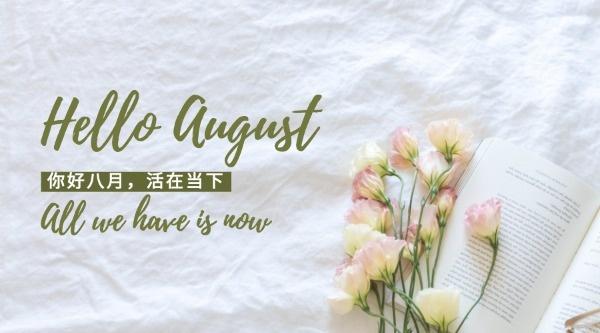 八月标签日历挂历