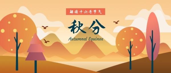 传统二十四节气秋分秋天风景插画