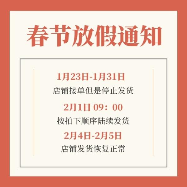 春节新年休假暂停发货通知