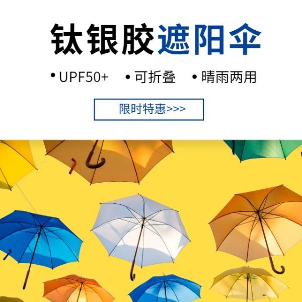晴雨两用遮阳伞