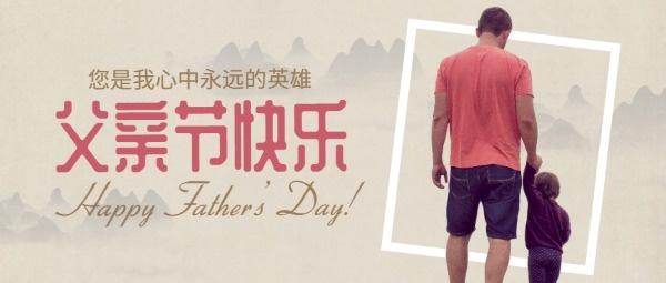 父亲节快乐父爱中国风