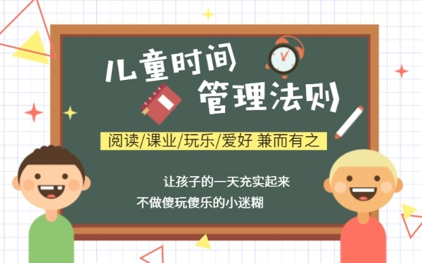 儿童教育时间管理