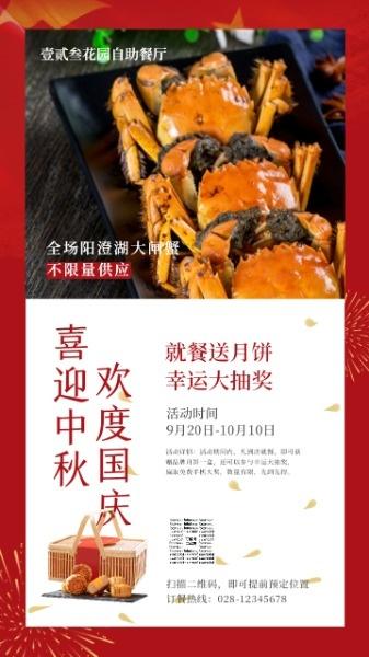 国庆中秋自助餐厅抽奖活动