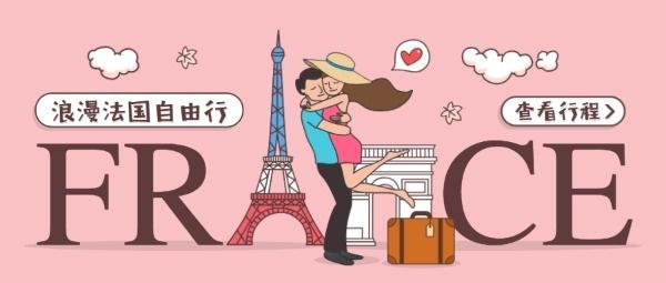 魅力法国旅游