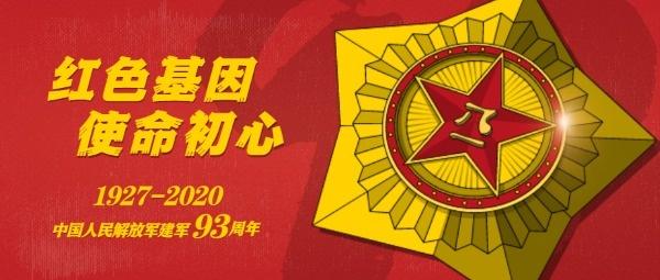 红色手绘军徽八一建军节