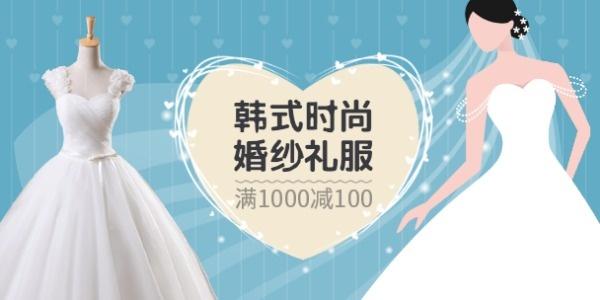浪漫婚纱礼服婚礼爱心新娘广告