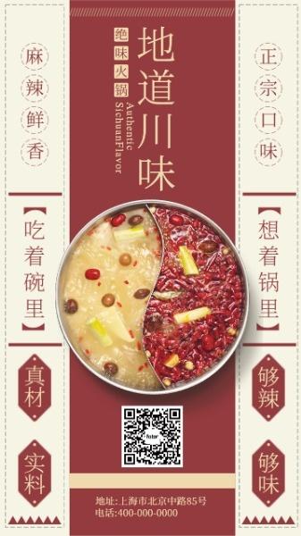 川味火锅宣传